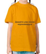 Детская футболка Давайте уже после Коронавируса