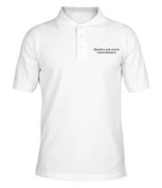 Мужская футболка поло Давайте уже после Коронавируса