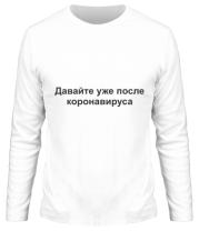 Мужская футболка с длинным рукавом Давайте уже после Коронавируса
