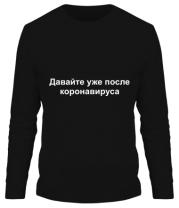 Мужская футболка длинный рукав Давайте уже после Коронавируса