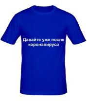 Мужская футболка  Давайте уже после Коронавируса