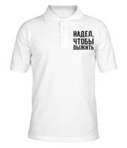 Мужская футболка поло Надел, чтобы выжить