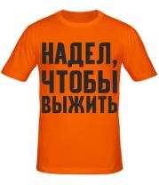Мужская футболка Надел, чтобы выжить