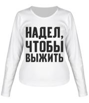 Женская футболка длинный рукав Надел, чтобы выжить