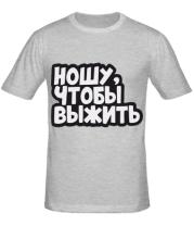 Мужская футболка НОШУ ЧТОБЫ ВЫЖИТЬ