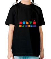 Детская футболка Пофиг пляшем