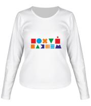 Женская футболка длинный рукав Пофиг пляшем