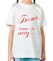 Детская футболка Боже, что я несу...