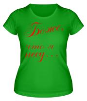 Женская футболка Боже, что я несу...