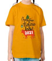 Детская футболка Счастливого Нового Года 2021