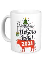 Кружка Счастливого Нового Года 2021