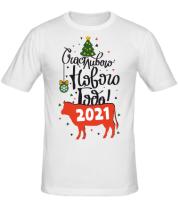 Мужская футболка Счастливого Нового Года 2021