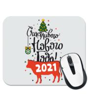 Коврик для мыши Счастливого Нового Года 2021