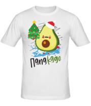 Мужская футболка ПапаКадо