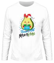 Мужская футболка длинный рукав МамаКадо