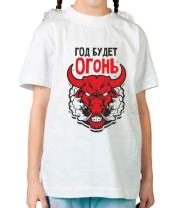Детская футболка Год будет огонь