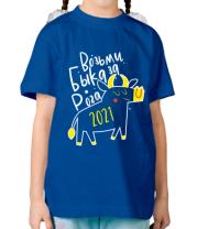 Детская футболка Возьми Быка за Рога