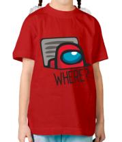Детская футболка Where? ( Among Us )
