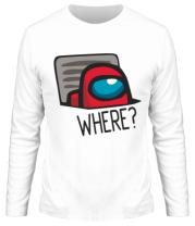 Мужская футболка длинный рукав Where? ( Among Us )