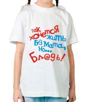 Детская футболка Так хочется жить без мата