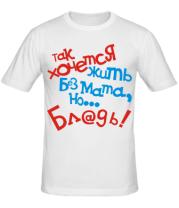 Мужская футболка Так хочется жить без мата