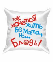 Подушка Так хочется жить без мата