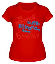 Женская футболка Так хочется жить без мата