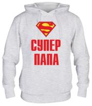 Толстовка худи Супер папа