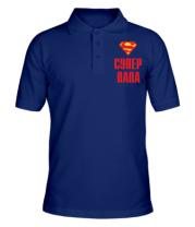 Мужская футболка поло Супер папа