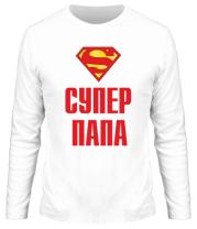 Мужская футболка длинный рукав Супер папа