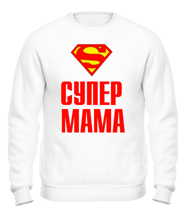 Толстовка без капюшона Супер Мама