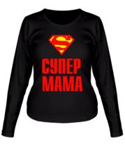Женская футболка длинный рукав Супер Мама