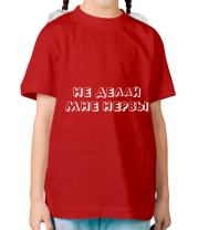 Детская футболка Не делай нервы