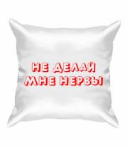 Подушка Не делай нервы