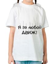 Детская футболка Я за любой движ