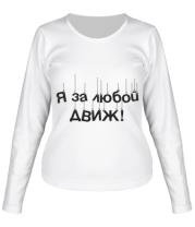 Женская футболка длинный рукав Я за любой движ