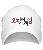 Шапка Logo игра в кальмара