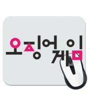 Коврик для мыши Logo игра в кальмара