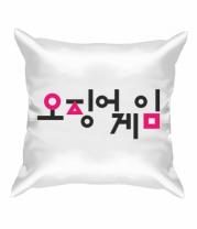 Подушка Logo игра в кальмара