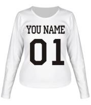 Женская футболка с длинным рукавом С именем