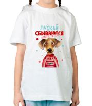 Детская футболка  Сбываются мечты
