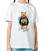 Детская футболка  C новым годом 2018