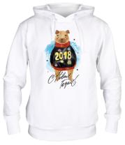 Толстовка C новым годом 2018