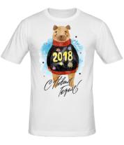 Мужская футболка  C новым годом 2018
