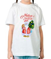 Детская футболка  C Новым Годом