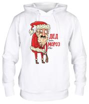 Толстовка Дед отморозок