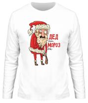 Мужская футболка с длинным рукавом Дед отморозок