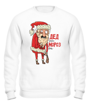 Толстовка без капюшона Дед отморозок