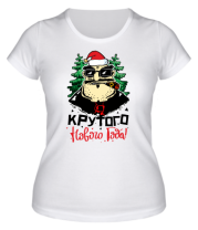Женская футболка  Крутого года
