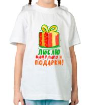 Детская футболка  Люблю маму папу